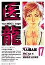 医龍(17)【電子書籍】[ 乃木坂太郎 ]