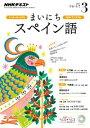 NHKラジオ まいにちスペイン語 2017年3月号[雑誌]【電子書籍】