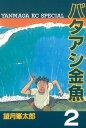 バタアシ金魚(2)【電子書籍】[ 望月峯太郎 ]
