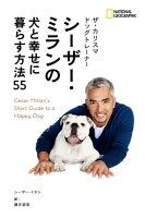 ザ・カリスマドッグトレーナーシーザー・ミランの犬と幸せに暮らす方法55