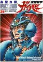 強殖装甲ガイバー(21)【電子書籍】[ 高屋 良樹 ]