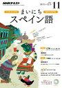 NHKラジオ まいにちスペイン語 2016年11月号[雑誌]【電子書籍】