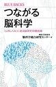 つながる脳科学 「心のしくみ」に迫る脳研究の最前線【電子書籍】[ 理化学研究所 脳科学総合研究センター ]