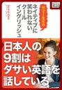 ネイティブに笑われないクールイングリッシュ ー日本人の9割は...
