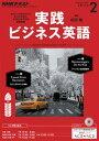 NHKラジオ 実践ビジネス英語 2017年2月号[雑誌]【電子書籍】