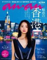 anan(アンアン)2016年9月7日号No.2018