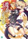 魔弾の王と戦姫〈ヴァナディース〉16【電子書籍】[ 川口 士 ]