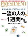 PRESIDENT (プレジデント) 2017年 5/15号 雑誌 【電子書籍】 PRESIDENT編集部