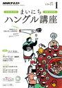 NHKラジオ まいにちハングル講座 2017年1月号[雑誌]【電子書籍】