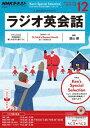 NHKラジオ ラジオ英会話 2016年12月号[雑誌]【電子書籍】