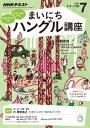 NHKラジオ まいにちハングル講座 2016年7月号[雑誌]【電子書籍】