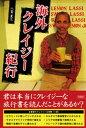 海外クレイジー紀行【電子書籍】[ 八雲星次 ]