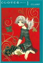 CLOVER If you find a four-leaf clover,It will bring happiness1巻【電子書籍】[ CLAMP ]