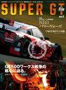 AUTOSPORT特別編集 SUPER GT FILE Ver.2【電子書籍】[ 三栄書房 ]