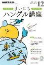 NHKラジオ まいにちハングル講座 2016年12月号[雑誌]【電子書籍】