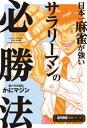 日本一麻雀が強いサラリーマンの必勝法【電子書籍】[ かにマジ...