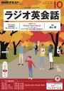 NHKラジオ ラジオ英会話 2016年10月号[雑誌]【電子書籍】