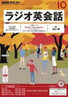 NHKラジオラジオ英会話2016年10月号[雑誌]