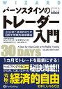 バーンスタインのトレーダー入門30日間で経済的自立を目指す実践的速成講座【電子書籍
