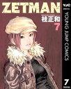 ZETMAN 7【電子書籍】[ 桂正和 ]