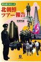 誰も書けなかった北朝鮮ツアー報告(小学館文庫)【電子書籍】[ 宮塚利雄 ]