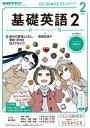 NHKラジオ 基礎英語2 2017年2月号[雑誌]【電子書籍】