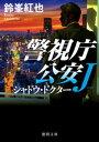 警視庁公安J シャドウ・ドクター【電子書籍】[ 鈴峯紅也 ]