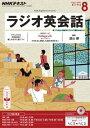 NHKラジオ ラジオ英会話 2016年8月号[雑誌]【電子書籍】