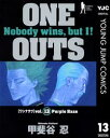 ONE OUTS 13【電子書籍】[ 甲斐谷忍 ]