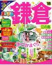 まっぷる 鎌倉 江の島 '18【電子書籍】[ 昭文社 ]
