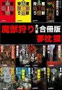 魔獣狩り(全12巻)合冊版【電子書籍】[ 夢枕獏 ]