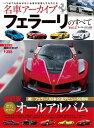 名車アーカイブ フェラーリのすべて Vol.2【電子書籍】[ 三栄書房 ]