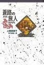 守り人シリーズ電子版 7.蒼路の旅人【電子書籍】[ 上橋菜穂子 ]