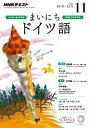 NHKラジオ まいにちドイツ語 2016年11月号[雑誌]【電子書籍】