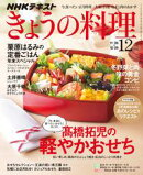 NHK きょうの料理 2016年12月号[雑誌]