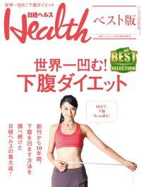日経ヘルスベスト版世界一凹む!下腹ダイエット