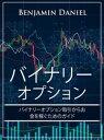 バイナリーオプション: バイナリオプション取引からお金を稼ぐためのステップバイステップガイド【電子書