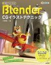 無料ではじめるBlender CGイラストテクニック  ?3DCGの考え方としくみがしっかりわかる【