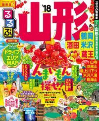 るるぶ山形 鶴岡 酒田 米沢 蔵王'18【電子書籍】