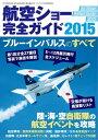 航空ショー完全ガイド2015【電子書籍】[ 三才ブックス ]