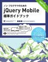 ノン・プログラマのためのjQuery Mobile標準ガイドブック【電子書籍】[ 木曽隆, 高橋定大 ]