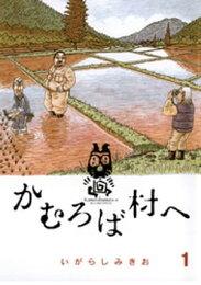 かむろば村へ(1)