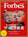 ForbesJapan 2015年7月号【電子書籍】 atomixmedia Forbes JAPAN編集部