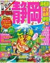 まっぷる 静岡 浜名湖・富士山麓・伊豆'17【電子書籍】[ 昭文社 ]