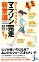 だから、楽に走れない!目からウロコのマラソン完走新常識【電子...