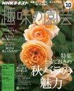 NHK 趣味の園芸 2016年10月号[雑誌]【電子書籍】