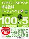 TOEIC(R) L Rテスト精選模試 リーディング3【電子書籍】 中村紳一郎