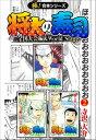 【極!合本シリーズ】 将太の寿司 全国大会編&World Stage2巻【電子書籍】[ 寺沢大介 ]