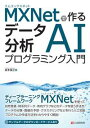 MXNetで作る データ分析AIプログラミング入門【電子書籍】[ 坂本俊之 ]