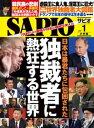SAPIO (サピオ) 2017年 1月号【電子書籍】[ SAPIO編集部 ]
